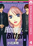 Honey Bitter 4 (りぼんマスコットコミックスDIGITAL)