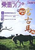 乗馬ライフ vol.233(2013年第6 特集:シリーズ・日本の馬 2(宮古馬編)