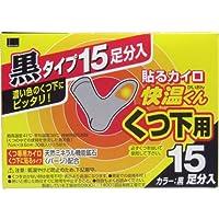 (セット販売)快温くん くつ下用 貼るカイロ 黒タイプ 15足分入×4個セット