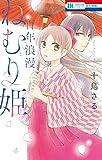 百年浪漫ねむり姫 (花とゆめコミックス)