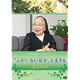 こころの時代 ~宗教・人生~ 〝ふがいない自分〟と生きる 渡辺和子 [DVD]