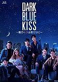 Dark Blue Kiss~僕のキスは君だけに~ Blu-ray BOX image