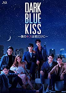 Dark Blue Kiss 〜僕のキスは君だけに〜