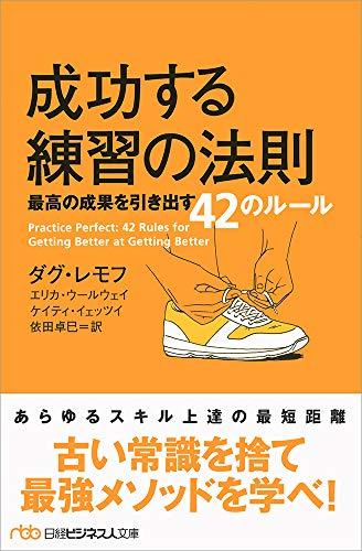 成功する練習の法則 最高の成果を引き出す42のルール (日経ビジネス人文庫)