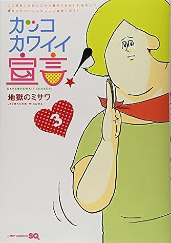 カッコカワイイ宣言! 3 (ジャンプコミックス)
