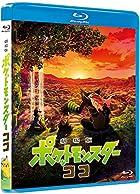 劇場版ポケットモンスター ココ(通常盤)(Blu-ray)
