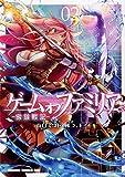 ゲーム オブ ファミリア-家族戦記- 02 (ドラゴンコミックスエイジ)