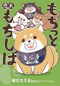 もちっと忠犬もちしば (カドカワデジタルコミックス)