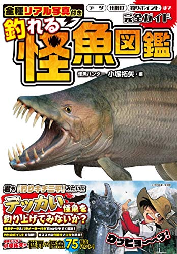 全種リアル写真付き 釣れる怪魚図鑑完全ガイド