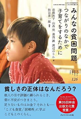 みんなの貧困問題 つながりのなかで子育てをするために (ちいさい・おおきい・よわい・つよい No.126)