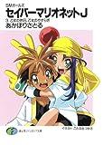 SMガールズ セイバーマリオネットJ3 乙女の休日、乙女のやすらぎ (富士見ファンタジア文庫)