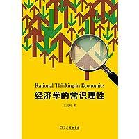 Rational common sense economics(Chinese Edition)