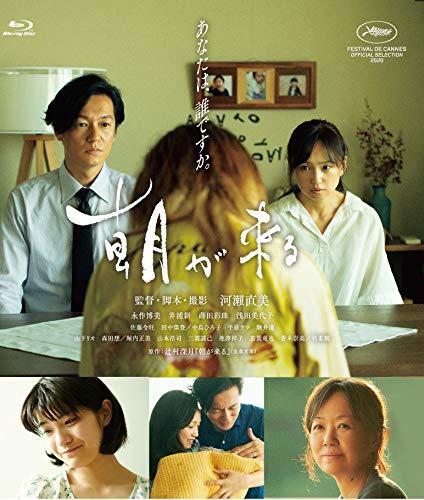 朝が来る [Blu-ray]