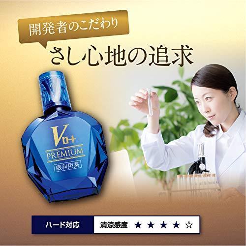 【第2類医薬品】Vロートプレミアム15mL