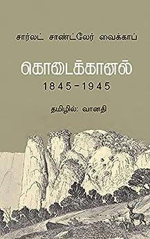 கொடைக்கானல். : 1845-1945 (நகரங்கள்.) (Tamil Edition)
