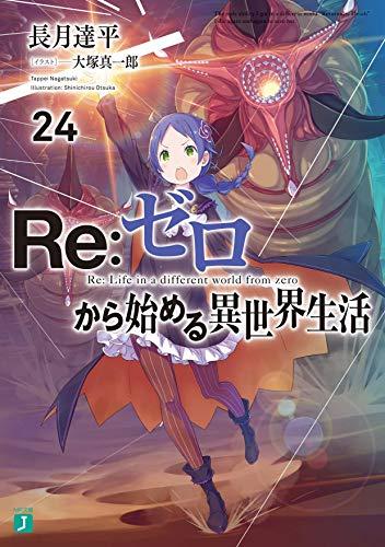 Re:ゼロから始める異世界生活24 (MF文庫J)の詳細を見る