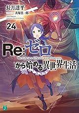 Re:ゼロから始める異世界生活、やがて僕は大軍師と呼ばれるらしい、可愛ければ変態でも好きになってくれますか?などMF文庫J 9月新刊