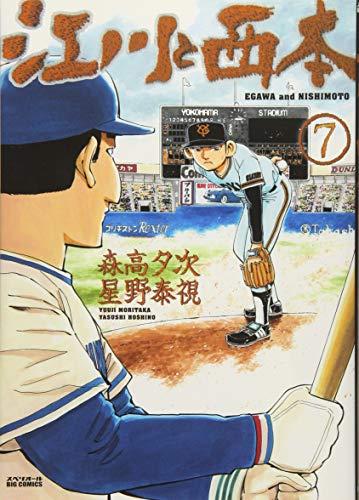 江川と西本 7 (ビッグコミックス)