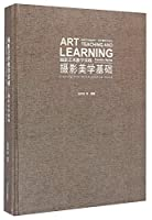 Photography aesthetic foundation (fine) Photo Art Teaching Practice(Chinese Edition)