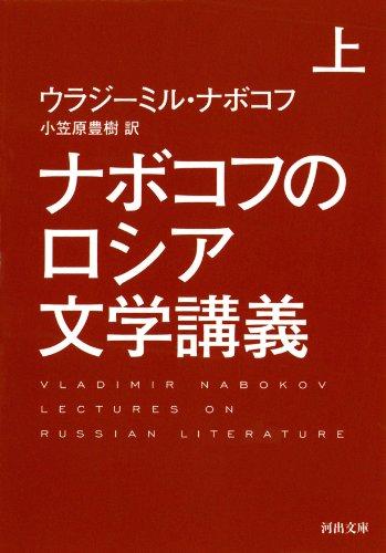 ナボコフのロシア文学講義 上 (河出文庫)