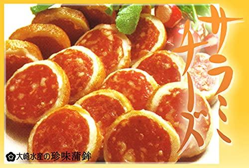 サラミチーズ 珍味蒲鉾 10枚入り×5 2箱セット クール便 おつまみ かまぼこ 大崎水産