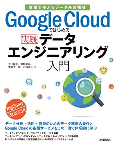 Google Cloudではじめる実践データエンジニアリング入門[業務で使えるデータ基盤構築]