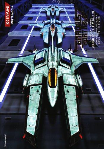 グラディウス ポータブル 公式ガイド ~レジェンド オブ I・II・III・IV・外伝~ (KONAMI OFFICIAL BOOKS)
