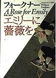 エミリーに薔薇を (福武文庫―海外文学シリーズ)