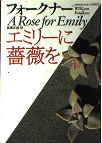 エミリーに薔薇を (福武文庫―海外文学シリーズ)の詳細を見る
