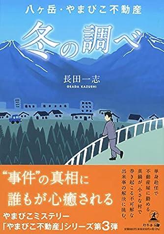 八ヶ岳・やまびこ不動産 冬の調べ