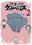 えんまさんちのケルベロス(2) (モーニングコミックス)