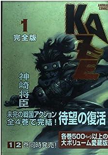 KAZE完全版 1 (アニメージュコミックス)