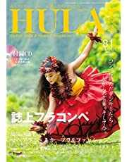 HULALe'a(フラレア) 2020年 08 月号