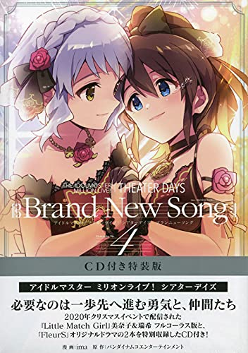 THE IDOLM@STER MILLION LIVE! THEATER DAYS Brand New Song(4) CD付き特装版 (REXコミックス)