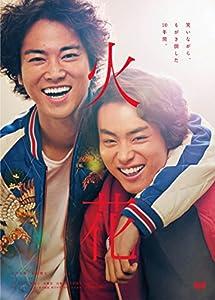 火花(2017)