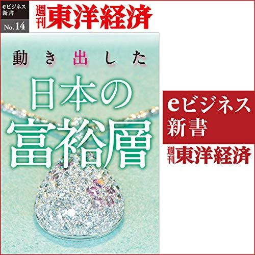 『動き出した日本の富裕層 (週刊東洋経済eビジネス新書 No.14)』のカバーアート