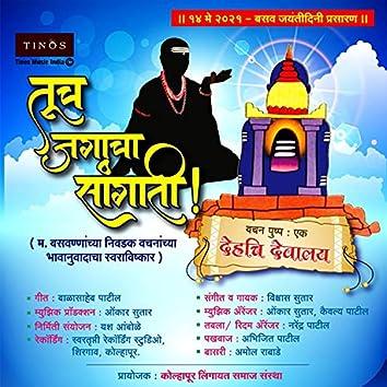 Dehachi Devalay