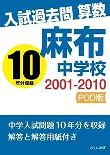 入試過去問算数 2001-2010 麻布中学校