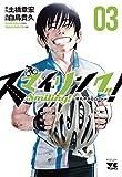 スマイリング! ~晴れやかなロード~ コミック 全3巻セット