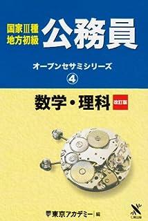 国家3種・地方初級公務員 4(2007年度受験対応) 数学・理科 (オープンセサミシリーズ)