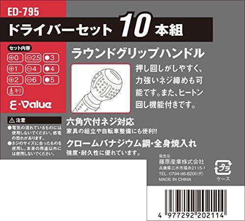 E-Valueドライバーセット10本組ラウンドグリップ六角穴付ネジ対応ED-795