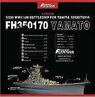 フライホーク 1/350日本海軍戦艦大和用タミヤ78014分の78030