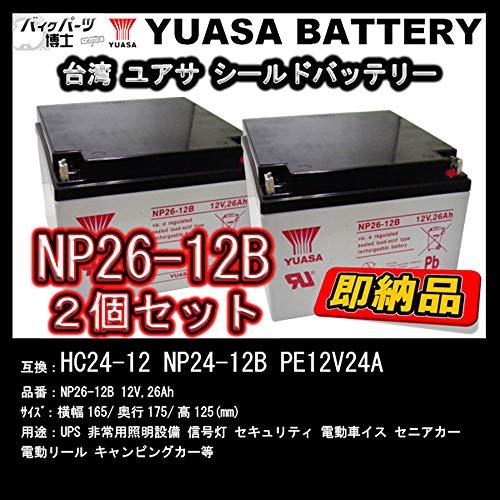 2個セット ■ YUASA ユアサ NP26-12B シニアカー セニアカー ET4E TC1A 【互換 HC24-12 NP24-12B PE12V24A HC24-12A HCSA12240 12SP26 EVX-12260 12M24 HP24-12