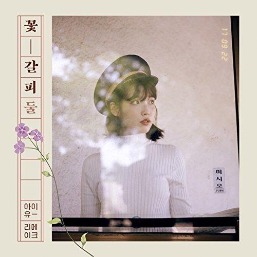 Loen IU - A Flower Bookmark II (2nd Remake Album) CD + Booklet