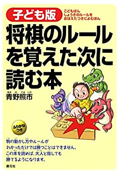 [青野 照市]の子ども版 将棋のルールを覚えた次に読む本