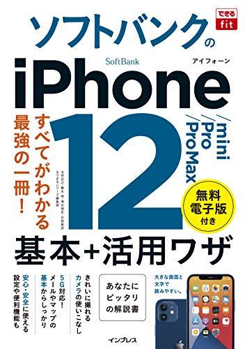 (無料電子版特典付)できるfit ソフトバンクのiPhone 12/mini/Pro/Pro Max 基本+活用ワザ (できるfitシリーズ)