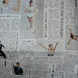 紀平梨香、ザギトワ、坂本花織新聞切り抜き
