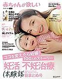 赤ちゃんが欲しい「妊活」「不妊治療」体験談総まとめ号