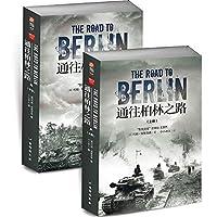 通往柏林之路