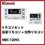 エコジョーズ スタンダードマルチリモコンセット MBC-120VCマルチセット リンナイ(Rinnai)